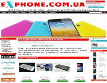 """Интернет-магазин """"eXphone"""""""