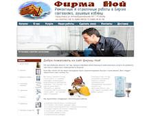 firma-noy-ru