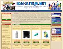 ion-system