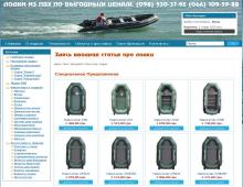 """Интернет-магазин """"Лодки из ПВХ"""""""