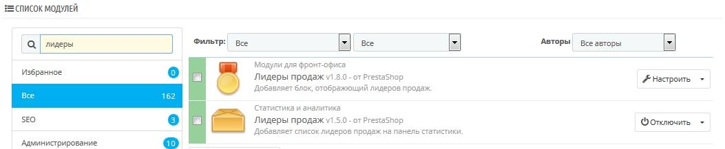 Prestashop Блок лидеры продаж blockbestsellers